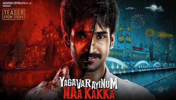 Photo of Yagavarayinum Naa Kakka Trailer