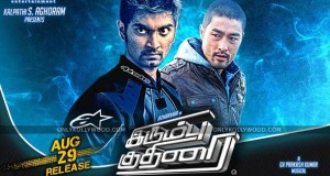 Irumbu Kuthirai Movie Review