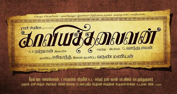 Photo of Kaaviya Thalaivan Songs