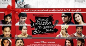 Kathai Thiraikathai Vasanam Iyakkam Movie Review