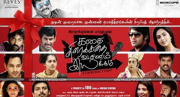 Kathai Thiraikathai Vasanam Iyakkam Movie Review