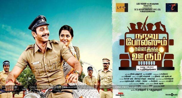 Photo of Naalu Policeum Nalla Irundha Oorum Teaser