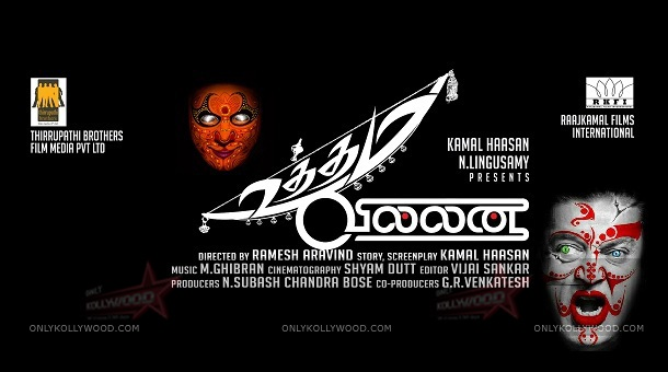 Photo of Wrap up for Uttama Villain at the Chennai Film Institute