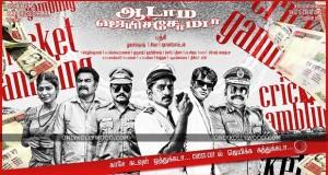Aadama Jaichomada Movie Review Poster