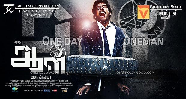 Aal Movie Review Poster
