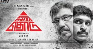 Sigaram Thodu Movie Review