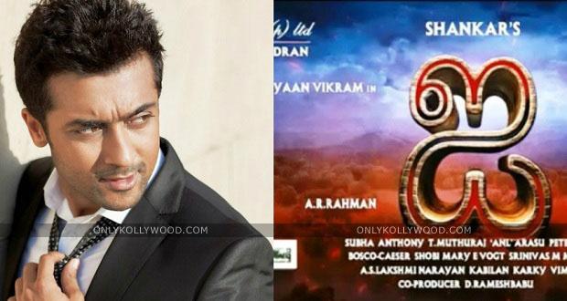 Photo of Suriya promotes Vikram's I