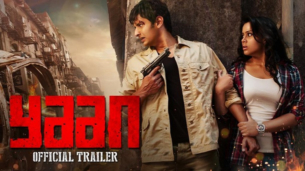 yaan official trailer