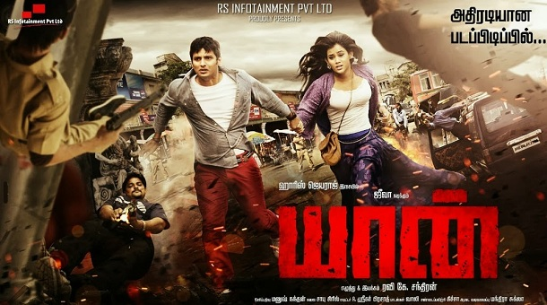 Photo of Yaan will be enjoyed by youngsters and kids: Jiiva