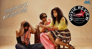 Nerungi Va Muthamidatha Movie Review