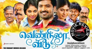Vennila Veedu Movie Review copy