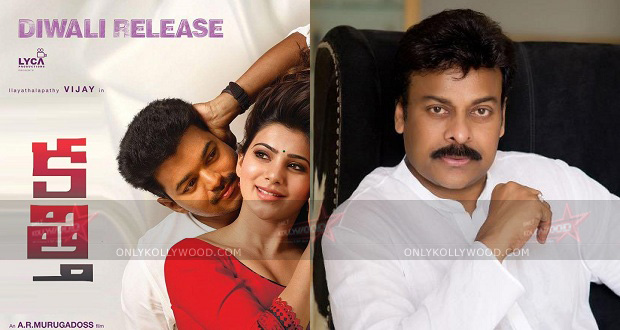 Photo of Chiranjeevi to attend Kaththi Telugu audio launch?