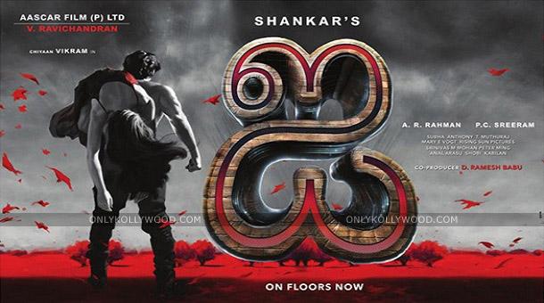 Photo of Shankar's I stuck in post-production delay?