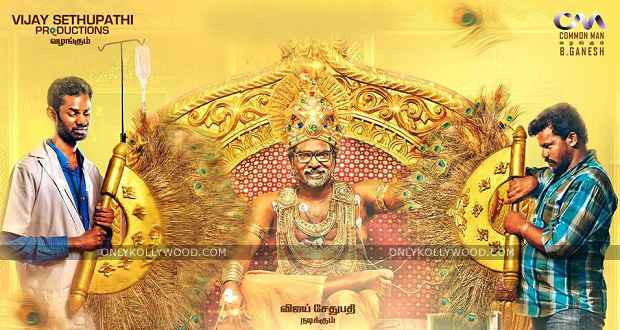 Photo of Vijay Sethupathi's single from Orange Mittai to be unveiled soon