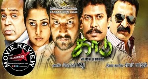 kaadu movie review copy