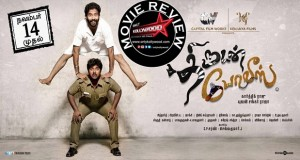 thirudan police movie review copy