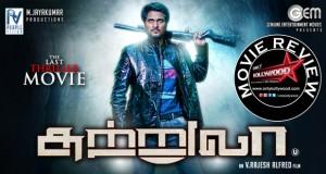 Sutrula Movie Review