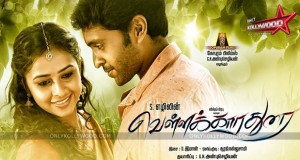 Vellakkara Durai Songs Review copy