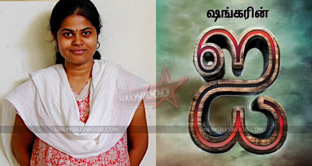 Photo of Nandini Karky lavishes praise on 'I'