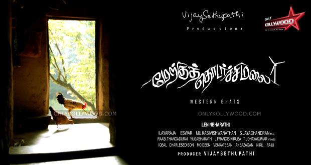 Photo of Vijay Sethupathi's Merku Thodarchi Malai to Compete for Jury & Audience Prizes in France