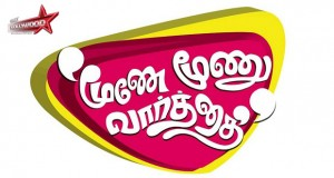 Moone Moonu Varthai Teaser copy