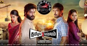tamiluku en ondrai aluthavum movie review copy