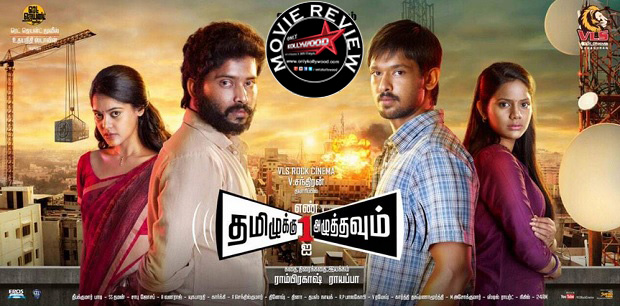 tamiluku en ondrai aluthavum movie review copy