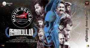 Kallappadam movie review