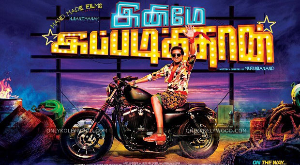 Photo of Inimey Ippadithaan likely to release on May 22nd