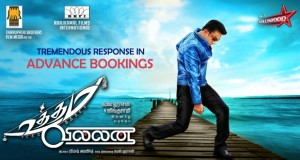 Uttama Villan Movie Preview copy