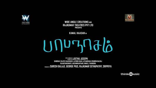 Photo of Papanasam Trailer