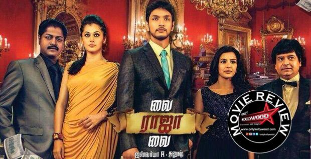Photo of Vai Raja Vai Movie Review