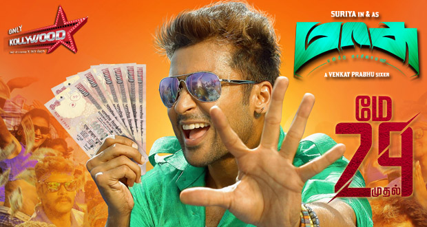 Photo of Masss Movie Preview