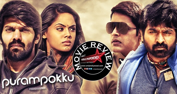 Photo of Purampokku Movie Review