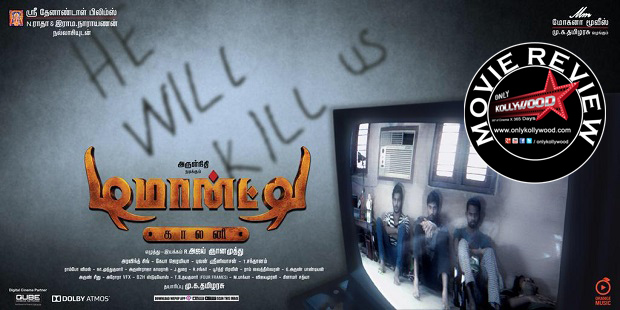 Photo of Demonte Colony Movie Review