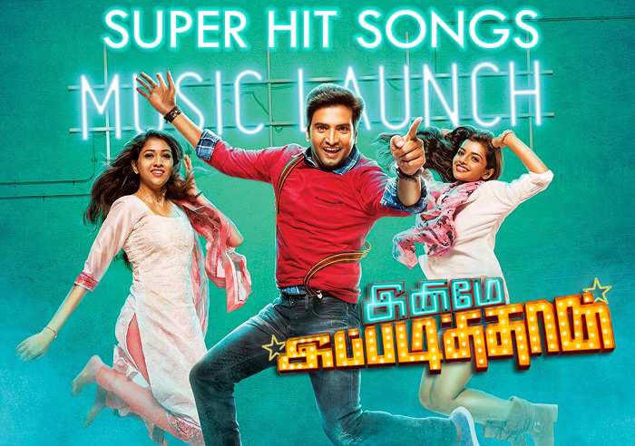 iit pop up super hit songs copy