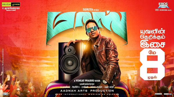 Photo of Masss audio launch date unveiled!