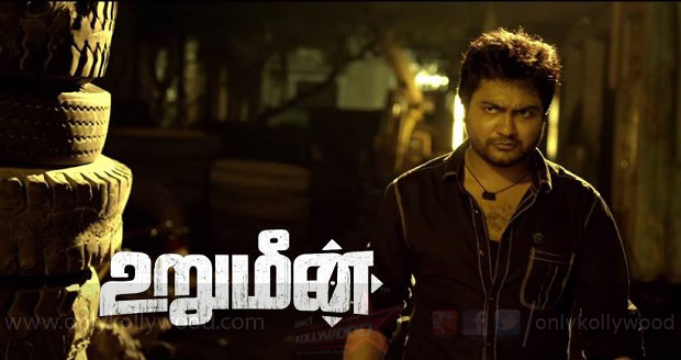 Urumeen trailer copy