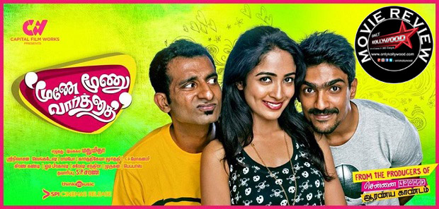 Photo of Moone Moonu Varthai Movie Review