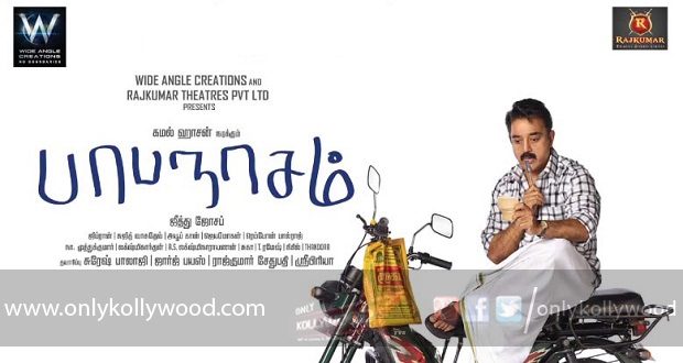 Photo of Decks cleared for Papanasam; to release on July 3rd
