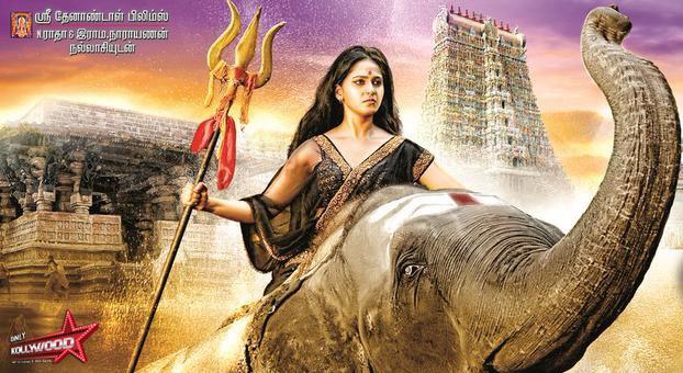 Photo of Rudhramadevi Trailer