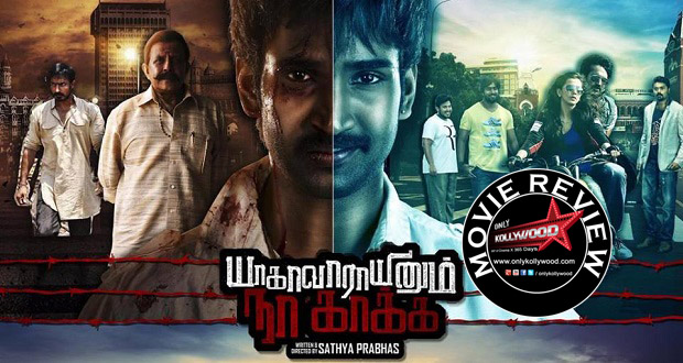 Photo of Yagavarayinum Naa Kakka Movie Review