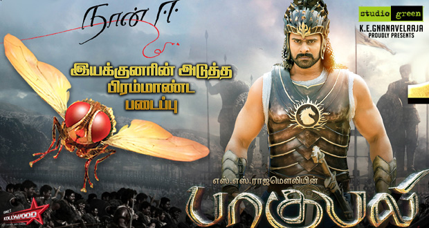 Photo of Baahubali Movie Preview