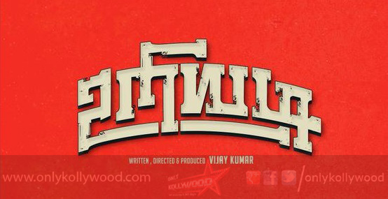 Photo of Uriyadi Teaser