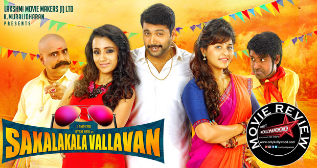 Photo of Sakalakala Vallavan Appatakkar Movie Review