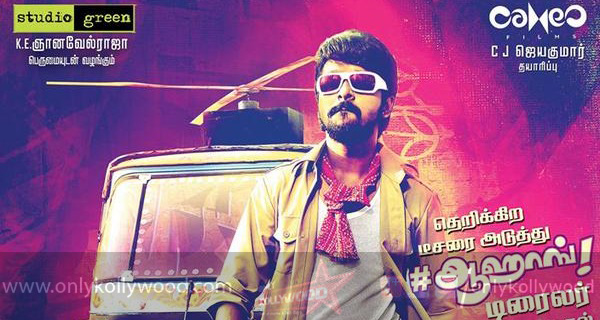 Photo of Trisha Illana Nayanthara Trailer