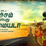 Achcham Yenbadhu Madamaiyada first look