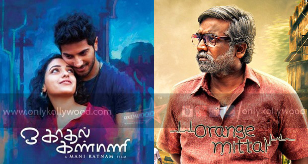 Photo of Orange Mittai, Ok Kanmani to screen at Busan International Film Festival