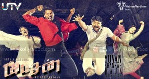 yatchan songs review