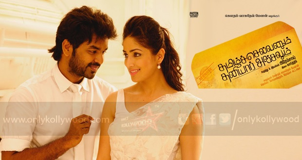 Tamilselvanum Thaniyar Anjalum Songs Review